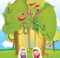 تصویر از کتاب آموزش قرآن دوم دبستان
