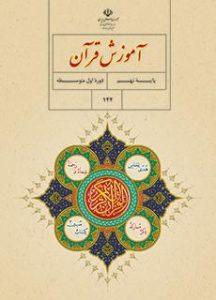 کتاب آموزش قرآن دوره اول متوسطه پایه نهم