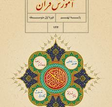 تصویر از کتاب آموزش قرآن دوره اول متوسطه پایه نهم