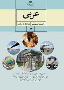 کتاب عربی آموزش قرآن دوره اول متوسطه پایه نهم