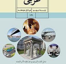 تصویر از کتاب عربی  دوره اول متوسطه پایه نهم