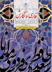 کتاب فارسی و نگارش (ویژه مدارس استعدادهای درخشان)دوره اول متوسطه پایه نهم