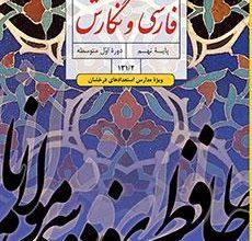 تصویر از کتاب فارسی و نگارش دوره اول متوسطه پایه نهم