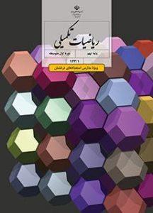 کتاب ریاضیات تکمیلی (ویژه مدارس استعدادهای درخشان)دوره اول متوسطه پایه نهم