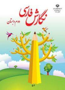 کتاب فارسی دوم دبستان