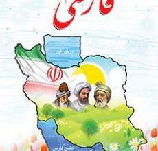 تصویر از کتاب فارسی دوم دبستان