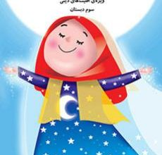 تصویر از کتاب هدیه های آسمان (ویژه اقلیت های دینی) سوم دبستان