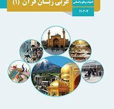تصویر از کتاب عربی زبان قرآن ۱ علوم انسانی دوره دوم متوسطه پایه دهم