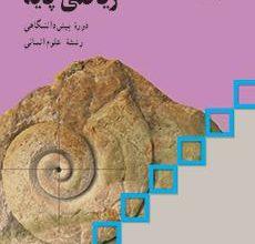 تصویر از کتاب  ریاضی پایه علوم انسانی دوره دوم متوسطه پیش دانشگاهی