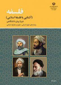 کتاب فلسفه(آشنایی با فلسفه اسلامی) علوم انسانی دوره دوم متوسطه پیش دانشگاهی