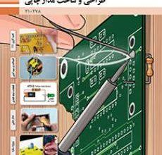 تصویر از کتاب طراحی و ساخت مدارچاپی دوره دوم متوسطه فنی حرفه ای