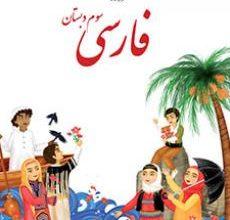 تصویر از کتاب فارسی سوم دبستان