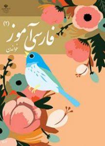 کتاب فارسی آموز(۲)خواندن-ویژه نظام آموزش بین المللی جمهوری اسلامی ایران