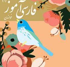 تصویر از کتاب فارسی آموز(۲)خواندن-ویژه نظام آموزش بین المللی جمهوری اسلامی ایران