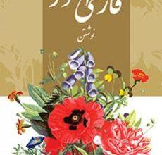 تصویر از کتاب فارسی آموز(۲)نوشتن-ویژه نظام آموزش بین المللی جمهوری اسلامی ایران