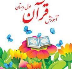 تصویر از کتاب آموزش قرآن اول دبستان