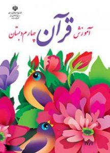 کتاب آموزش قرآن چهارم دبستان