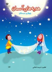 کتاب هدیه های آسمان (تعلیم و تربیت اسلامی) چهارم دبستان