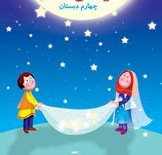 تصویر از کتاب هدیه های آسمان (تعلیم و تربیت اسلامی) چهارم دبستان