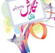 کتاب نگارش فارسی چهارم دبستان
