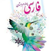 تصویر از کتاب فارسی چهارم دبستان