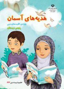 کتاب هدیه های آسمان (ویژه اقلیت های دینی) پنجم دبستان