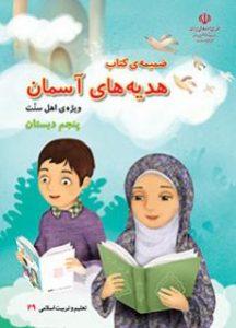 کتاب ضمیمه ی هدیه های آسمان (تعلیم و تربیت اسلامی) (ویژه ی اهل سنت)