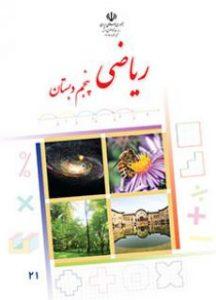 کتاب ریاضی پنجم دبستان