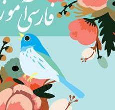 تصویر از کتاب فارسی آموز (۱) خواندن