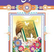 تصویر از کتاب آموزش قرآن پنجم دبستان