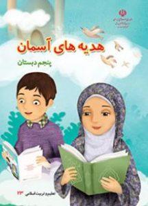 کتاب هدیه های آسمان (تعلیم و تربیت اسلامی) پنجم دبستان