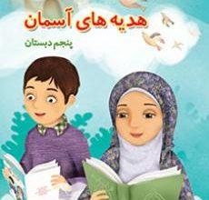 تصویر از کتاب هدیه های آسمان (تعلیم و تربیت اسلامی) پنجم دبستان