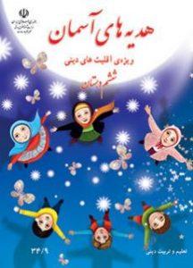 کتاب هدیه های آسمان (ویژه اقلیت های دینی) ششم دبستان