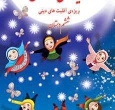 تصویر از کتاب هدیه های آسمان (ویژه اقلیت های دینی) ششم دبستان