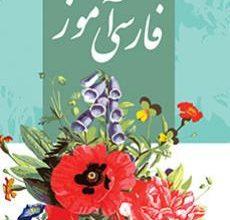 تصویر از کتاب فارسی آموز ۱ نوشتن
