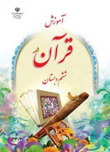 کتاب آموزش قرآن ششم دبستان