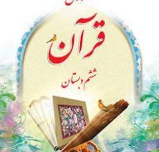تصویر از کتاب آموزش قرآن ششم دبستان