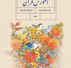 تصویر از کتاب آموزش قرآن دوره اول متوسطه پایه هشتم
