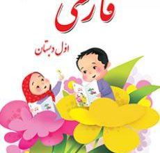 تصویر از کتاب فارسی اول دبستان
