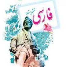 تصویر از کتاب فارسی ششم دبستان