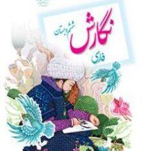 تصویر از کتاب نگارش فارسی ششم دبستان