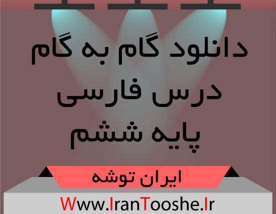 دانلود گام به گام درس فارسی پایه ششم