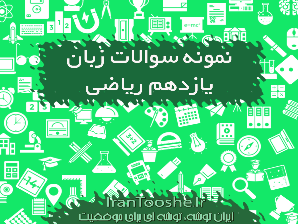 نمونه سوالات زبان یازدهم ریاضی
