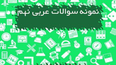 تصویر از نمونه سوالات عربی نهم