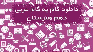 گام به گام عربی دهم هنرستان