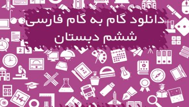 گام به گام فارسی ششم دبستان