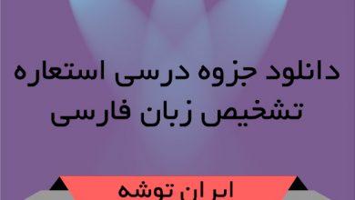 دانلود جزوه درسی استعاره - تشخیص زبان فارسی