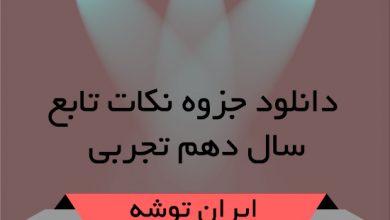 تصویر از دانلود جزوه نکات تابع سال دهم تجربی
