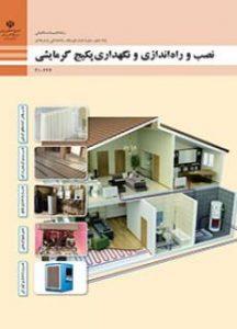 کتاب نصب راه اندازی و نگهداری پکیج گرمایشی دوم متوسطه فنی حرفه ای رشته تاسیسات مکانیکی