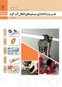 کتاب نصب راه اندازی سیستم های انتقال آب گرم دوم متوسطه فنی حرفه ای رشته تاسیسات مکانیکی
